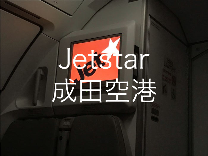 ジェットスター成田空港