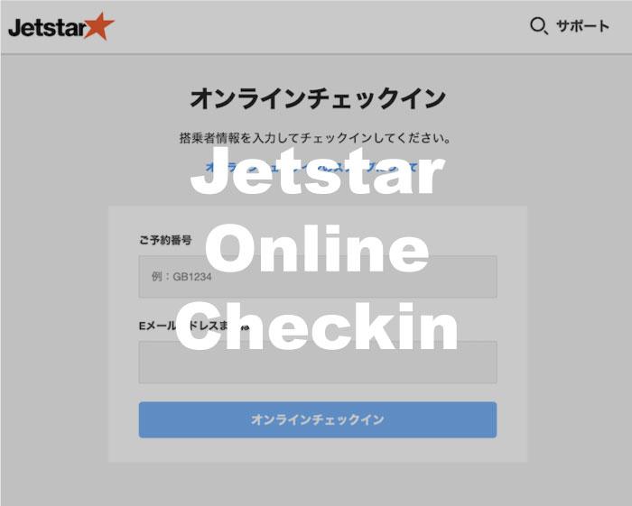 ジェットスターのオンラインチェックイン