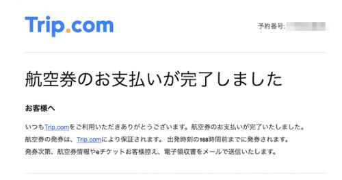 Trip.com予約確認