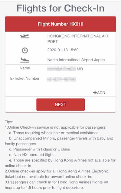 香港航空オンラインチェックイン