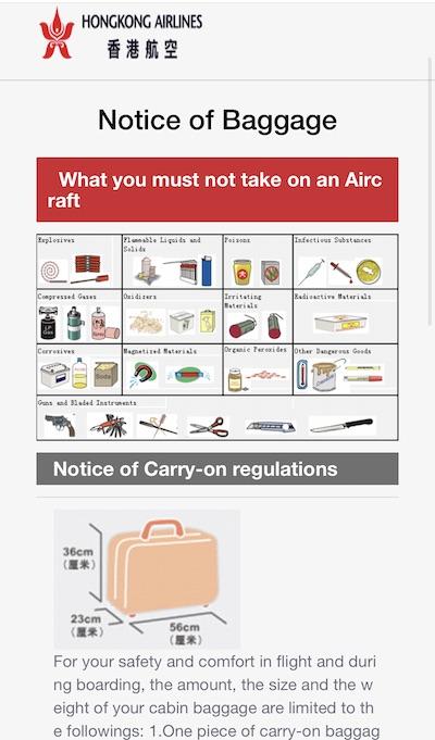 香港航空オンラインチェックイン注意事項を確認
