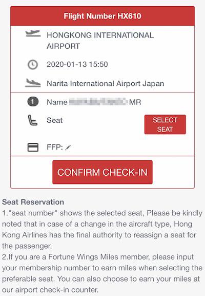 香港航空オンラインチェックイン座席指定