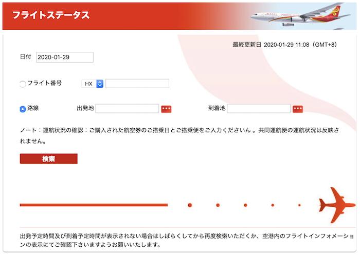 香港航空の運行状況