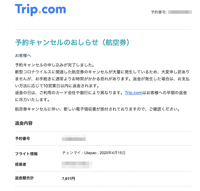Trip.com予約変更とキャンセル
