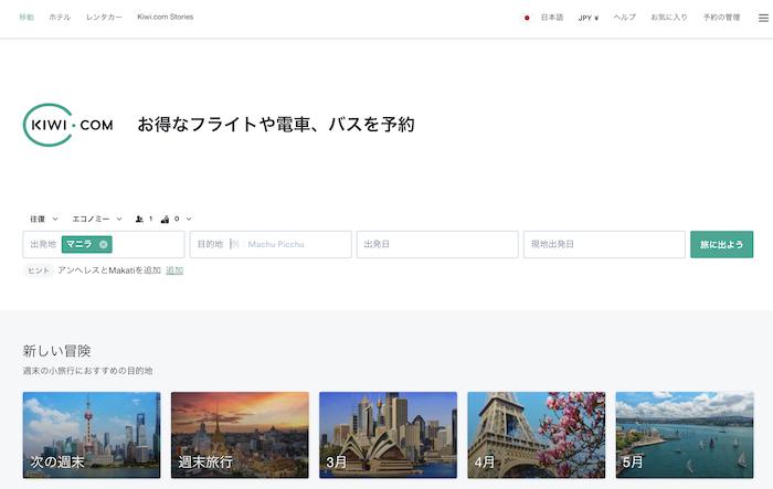 kiwi.com評判