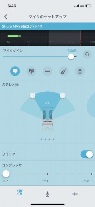 SHURE MV88A音域