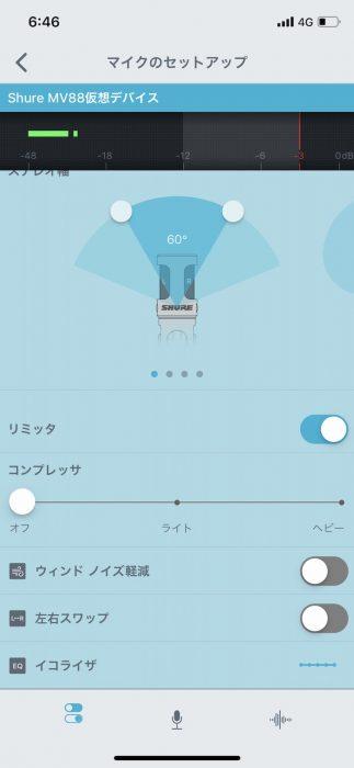 SHURE MV88Aアプリ
