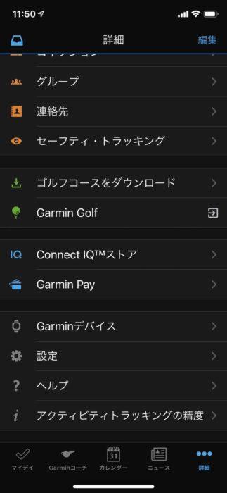 Garmin Payの設定