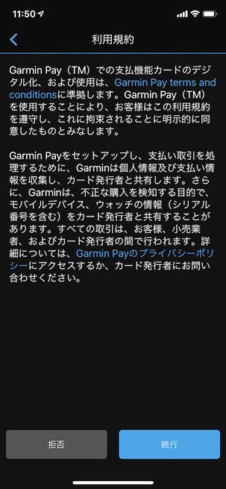Garmin PayでSuicaの利用規約