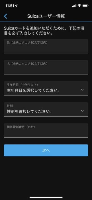 Garmin PayでSuicaユーザー情報入力