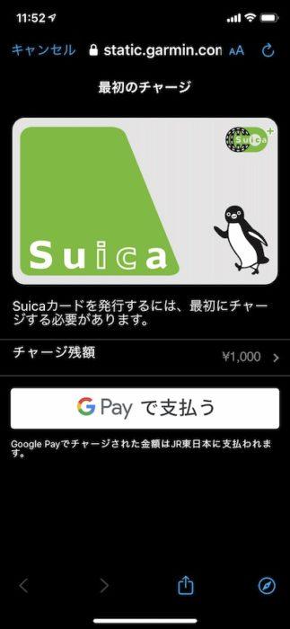 Google PayでSuicaチャージ