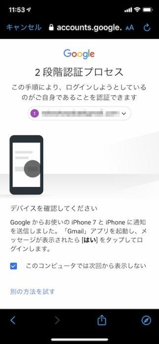 Googleアカウントにログイン2段階認証