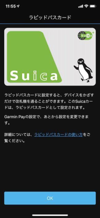 ガーミンでSuicaをラピッドパスカードに設定