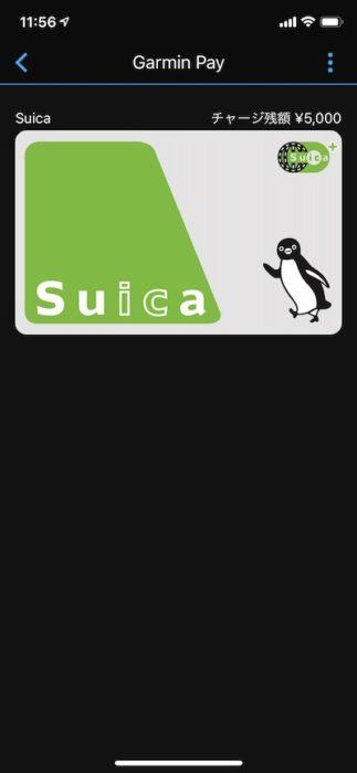 ガーミンでSuica設定完了