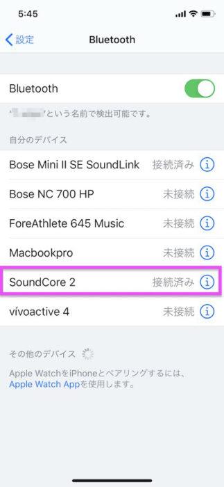 Anker SoundCore 2【改善版】Bluetooth接続完了
