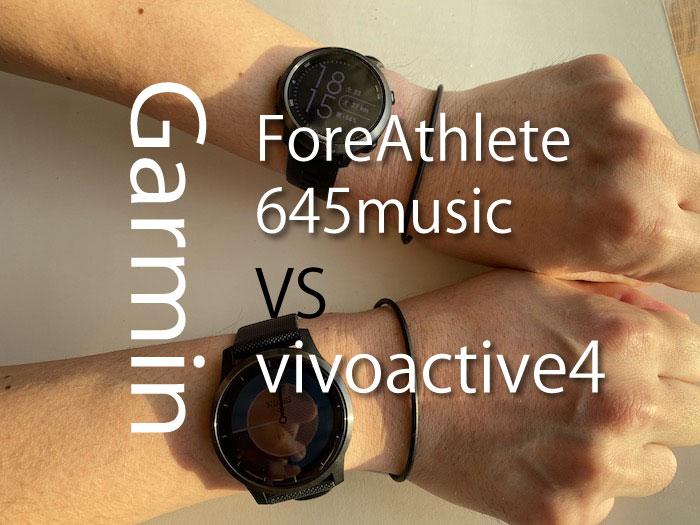 ガーミンvivoactive4とForeAthlete645musicの比較