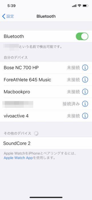 Anker SoundCore 2【改善版】Bluetooth接続方法