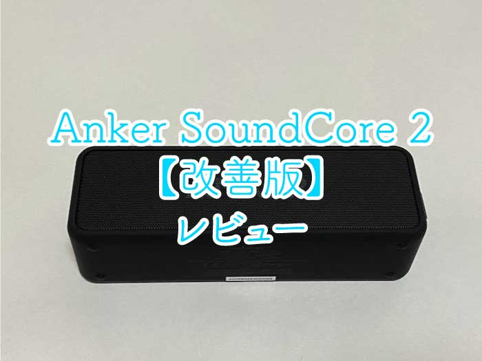 Anker SoundCore 2【改善版】 レビュー
