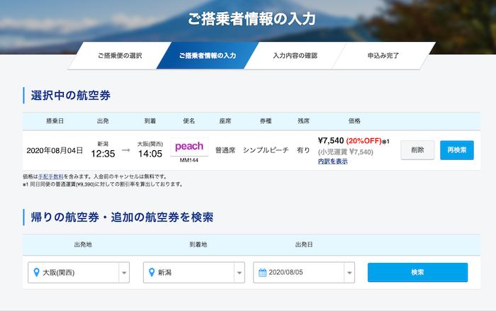ソラハピ航空券予約便確認