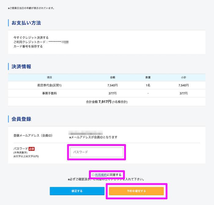 ソラハピ航空券予約カード情報入力
