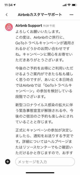 AirbnbのGoToトラベルキャンペーン参加