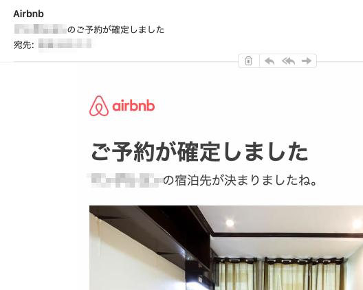 Airbnbからのメール