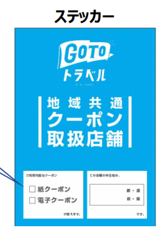 GoToトラベルキャンペーン地域共通クーポンステッカー