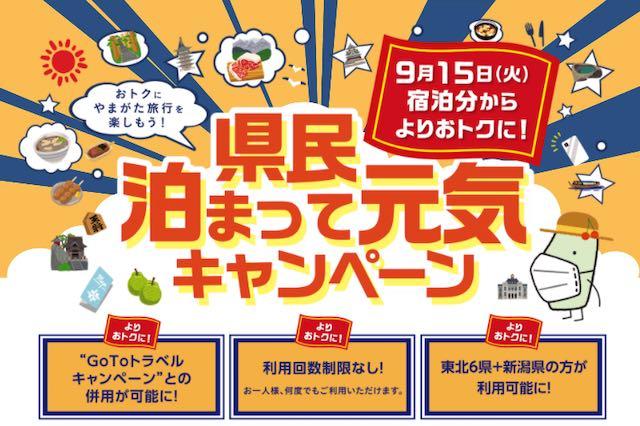 山形県「県民泊まって元気キャンペーン」