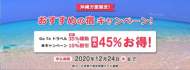 沖縄方面限定!おすすめの宿キャンペーン!