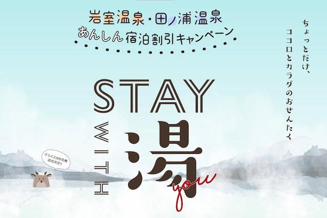 岩室温泉・田ノ浦温泉 「STAY WITH 湯」新潟市民割