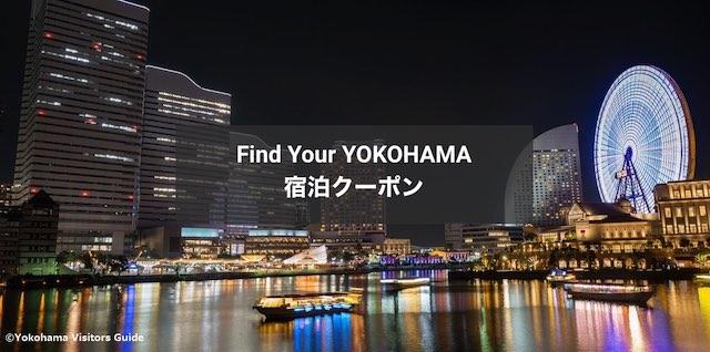横浜市宿泊キャンペーン