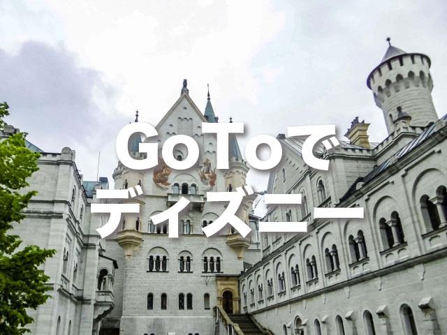 Go Toトラベルキャンペーンでディズニーへ