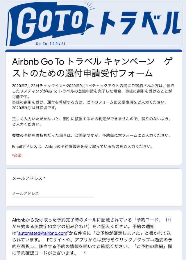 AirbnbのGoToラベルキャンペーン申請ページ