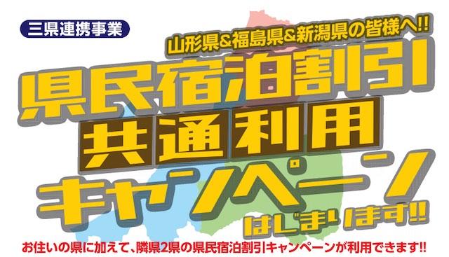 山形、福島、新潟3県連携宿泊キャンペーン