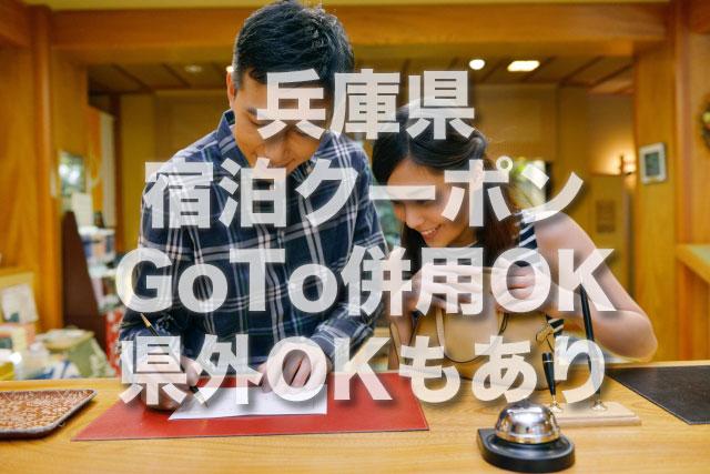 兵庫宿泊キャンペーンgotoトラベルOK