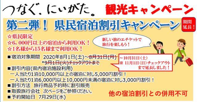 新潟「つなぐ、にいがた。」宿泊キャンペーン