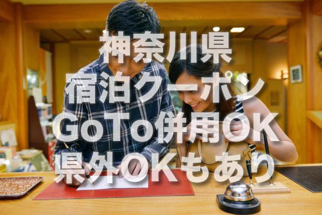 神奈川宿泊キャンペーン