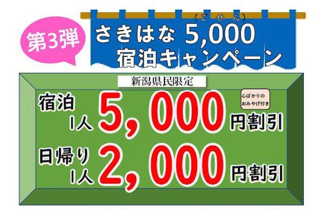 咲花温泉 咲花5000宿泊キャンペーン