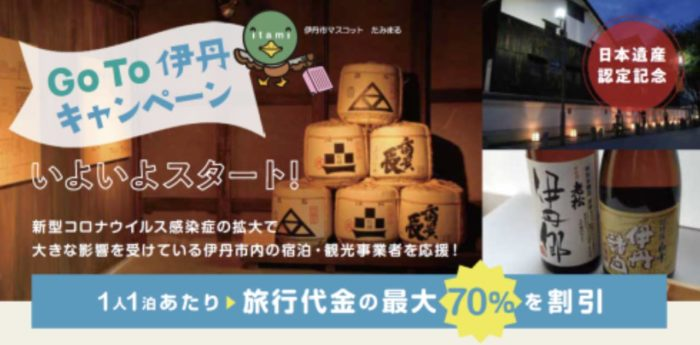 兵庫宿泊キャンペーン伊丹02