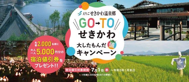 関川村 GO→TOせきかわ大したもんだ値キャンペーン