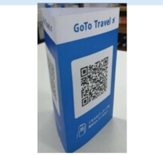 GoToトラベルキャンペーン地域共通クーポンQRコード