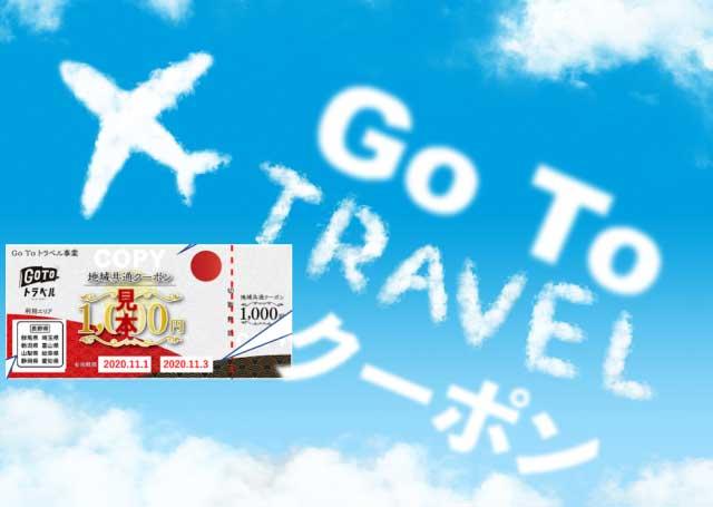 To クーポン 地域 travel 共通 go キャンペーン