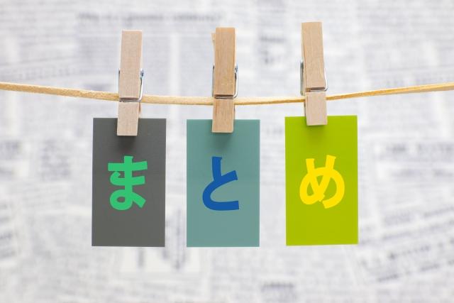 横浜市キャンペーン「FindYourYOKOHAMA宿泊クーポン」まとめ