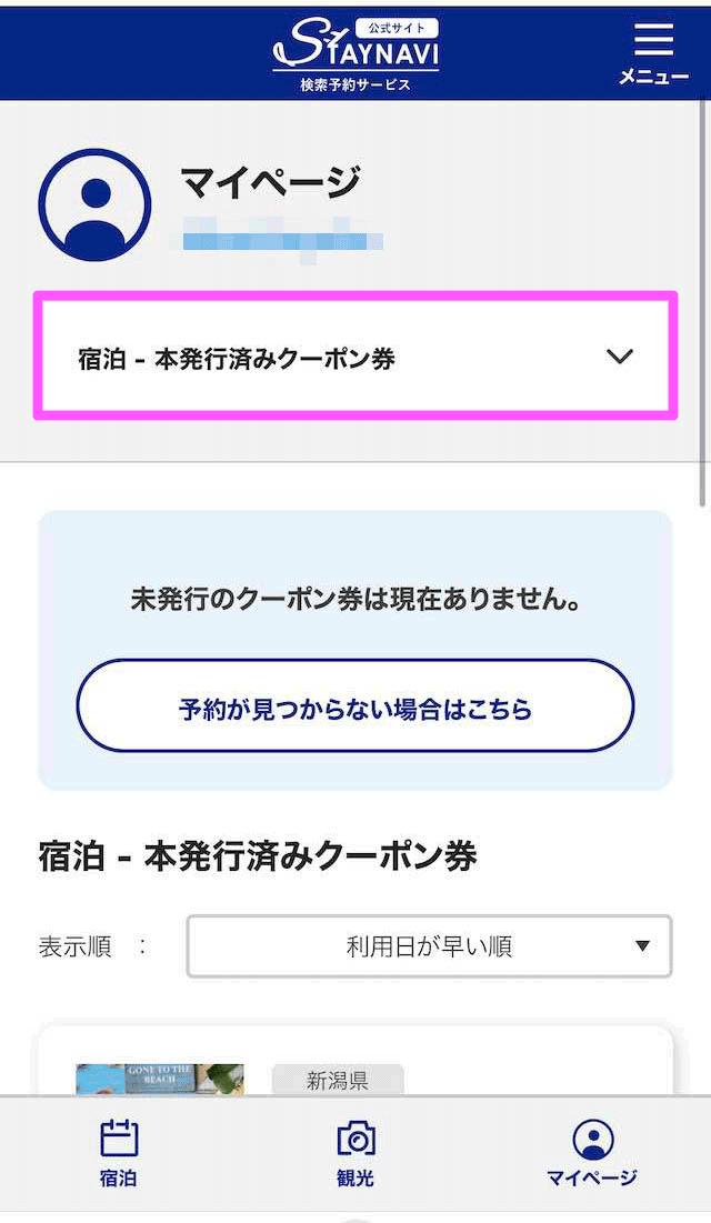 staynaviマイページ