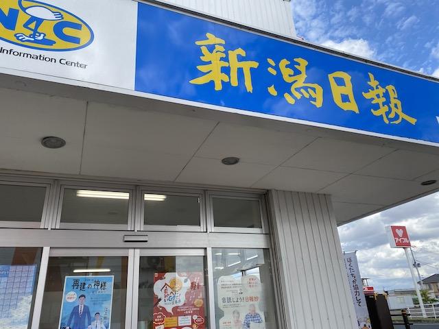 新潟でGoToイート食事券が購入できるNIC