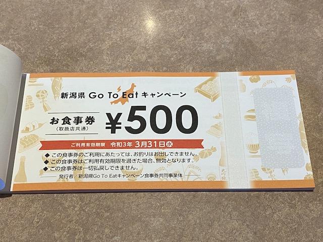 新潟GoToイート食事券