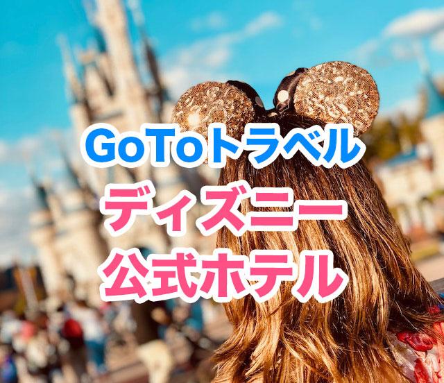 GoToディズニー公式ホテル