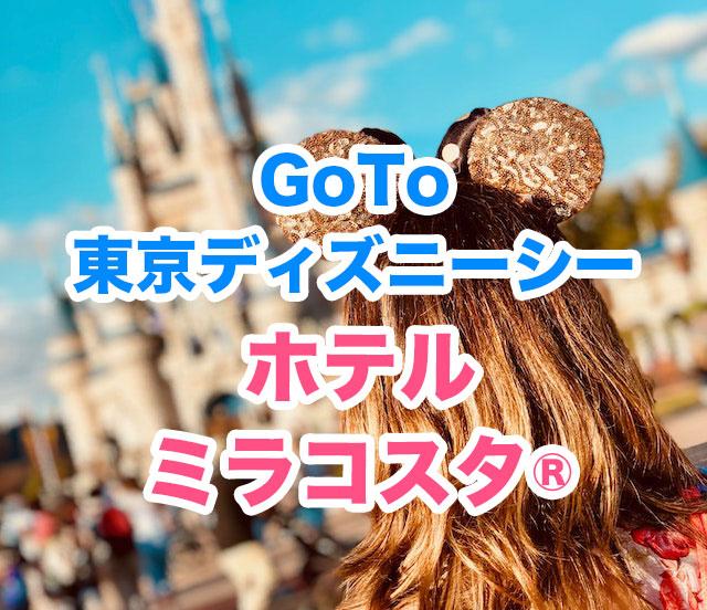 goto東京ディズニーシー・ホテルミラコスタ