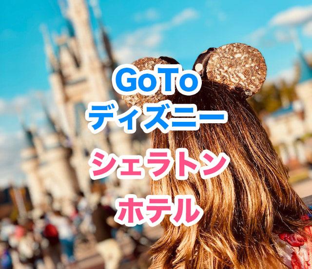 GoTo対象シェラトンホテルでディズニーへ