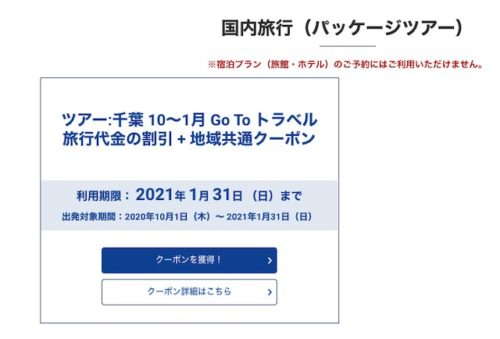 近畿日本ツーリストのGoToクーポン千葉ツアー
